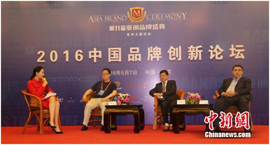 2016中国品牌创新论坛在京举行为民族品牌榜样颁奖