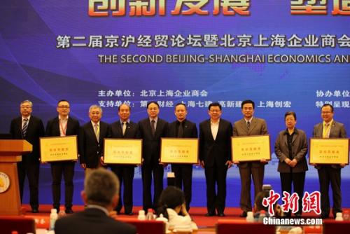 第二届京沪经贸论坛举行促进京沪两地合作交流