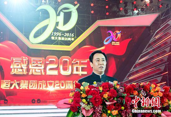 """庆成立20周年许家印致辞""""揭秘""""恒大发展模式"""