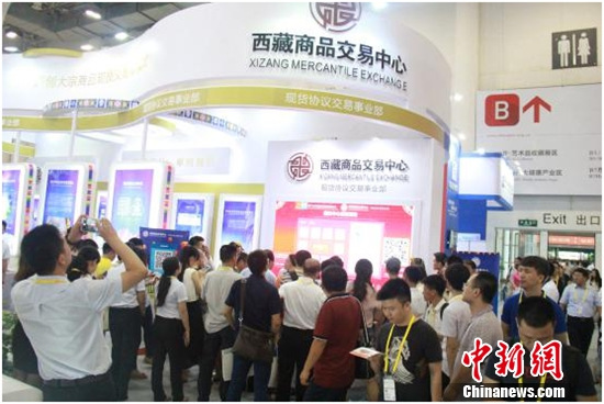 藏交中心现货协议事业部首秀第19届中国投洽会