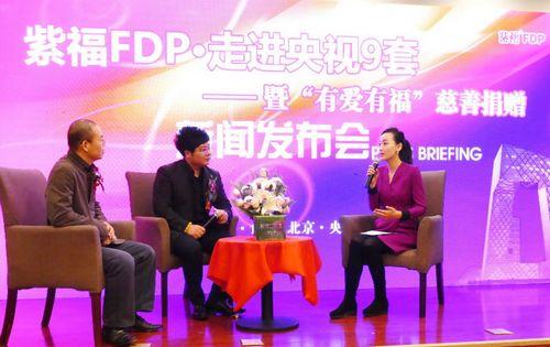 践行企业社会责任紫福携手央视九套发起有福有爱活动