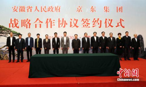京东集团与安徽省战略签约电商支持中部地区产业升级