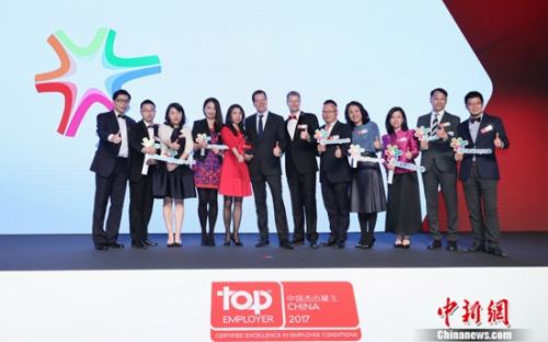 """菲仕兰荣获2017年""""中国杰出雇主""""认证"""