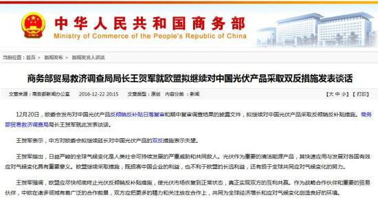欧盟拟继续对中国光伏产品采取双反措施商务部回应