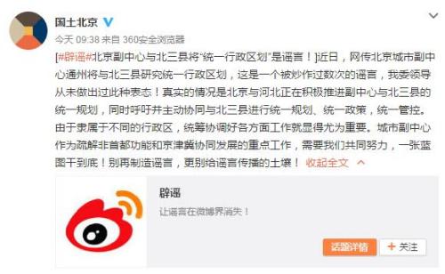 北京副中心与河北三县将统一行政区划?官方辟谣