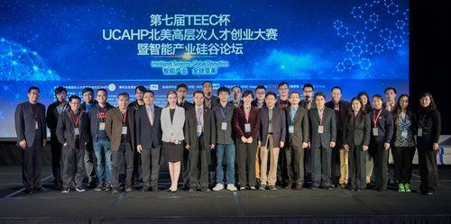 第七届TEEC杯北美高层次人才创业大赛落幕