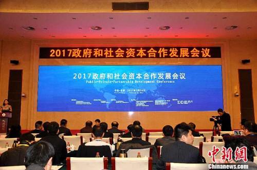 2017政府和社会资本合作与发展会议在京举行