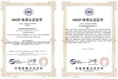 惠普生生产基地通过HACCP体系认证