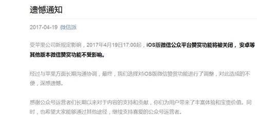 iOS版微信公众平台赞赏功能将被关闭安卓不受影响
