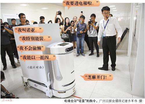 广州医院首发送药机器人通过密码锁实时监控保药品安全