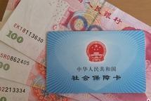 中国财政蓝皮书:2018年社会保障支出增速或达15.5%