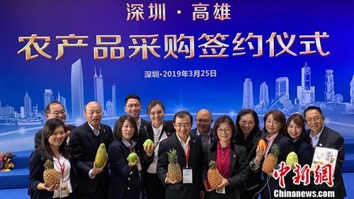 深圳企业与高雄市农会签订2亿元农产品采购协议