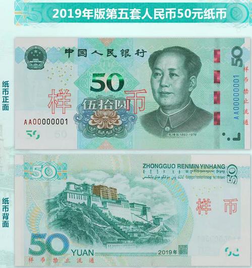 2019年版第五套人民币将发行防伪技术升级