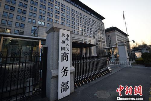 中国侨网商务部。(资料图)中新网记者 金硕 摄