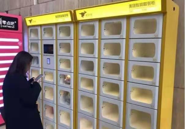 无接触配送!武汉北京率先试点运营智能取餐柜