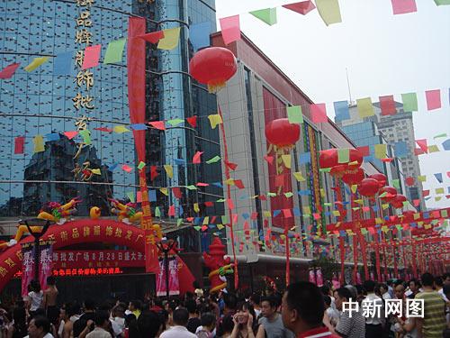 武汉汉正街品牌服饰城开业 加快市场提档升级