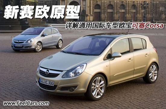 数年之前,别克赛欧以10万元的价格让中国家庭与轿车之间的高清图片