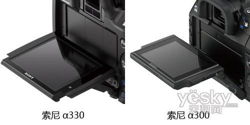索尼α330和α300液晶屏翻转结构对比