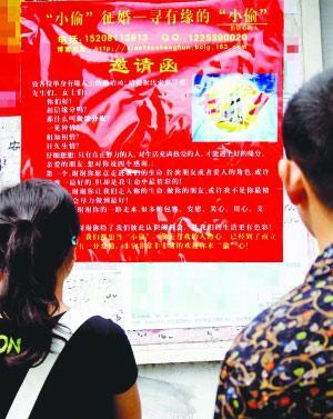 """""""小偷""""七夕贴海报征婚 邀人偷走自己的心(图)"""