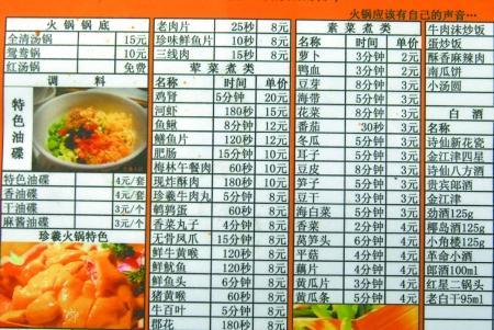 一家火锅店的菜单上写着菜品的烫涮时间