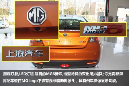 MG 6的车后方层次分明的黑底灯腔、LED灯组、醒目的MG6标识,造