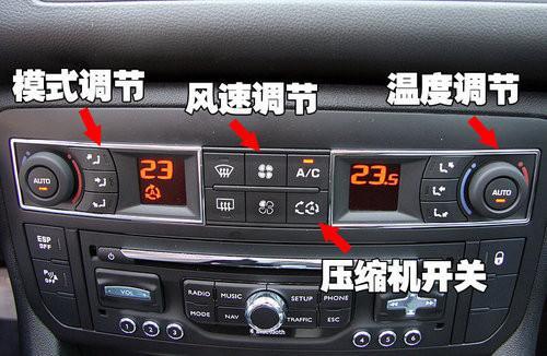 雪铁龙c5空调电路图
