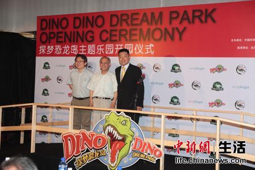 探梦恐龙岛主题乐园今日正式开园迎客(图)