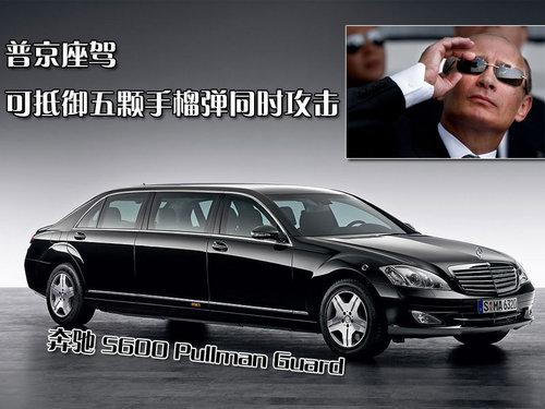 俄罗斯总理普京-奔驰s600 pullman guard图片