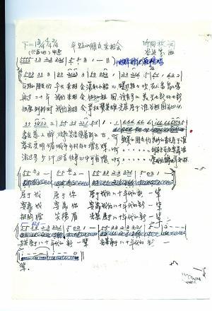 《今天是你的生日——中国