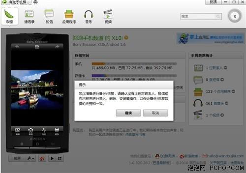 "android版""豌豆荚""解析(4)"