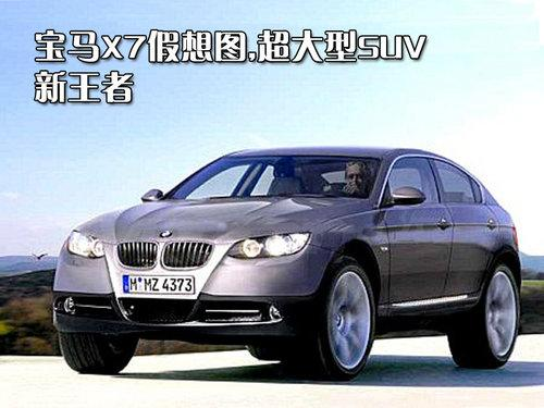 宝马X7有望重生 挑战奔驰GL/路虎揽胜--中新网