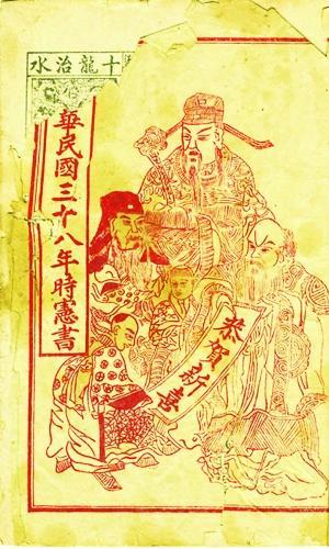 木版画的制作方法,现在已经属于国家级的非物质文化遗产,在春节
