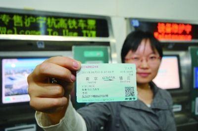 江的实名制火车票