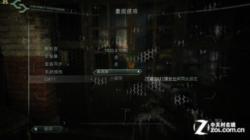 《孤岛危机2》,进入游戏后在设置菜单中我们进行了调试,将分辨率调整