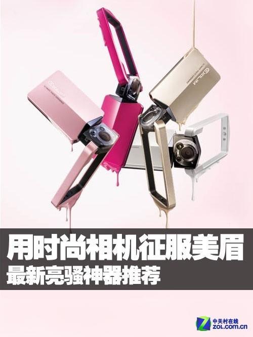 用时尚相机征服美眉 最新亮骚神器推荐 中新网
