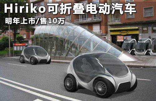 Hiriko可折叠电动车 明年上市\/售10万