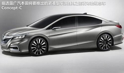 全新一代雅阁领衔 广本明年将推3款新车图片