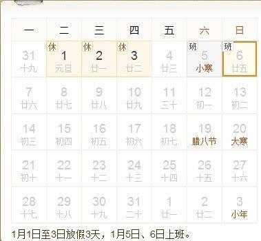 一月份日历