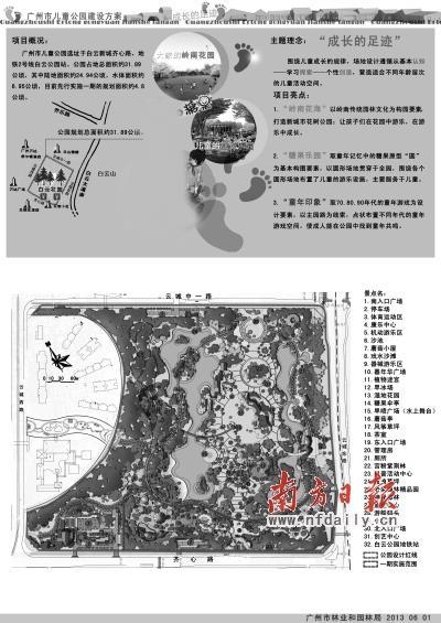 广州市儿童公园选址白云公园