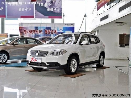 重庆 华晨中华v5现车销售 购车优惠4000元 高清图片
