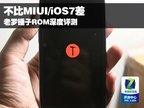 不比MIUI\/iOS7差老罗锤子ROM深度评测