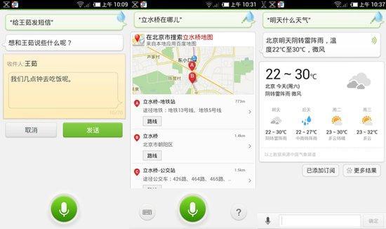 国内的几大ROM都有一个共同的目标:做最适合中国人使用的操作系统。为了达到这一目的,它们对原生Android去其糟粕,融入自家优势和资源,并不断的本地化细节。用户无论是选择小米MIUI、阿里云OS还是百度云ROM,都是看好了它们完全本地化的体验和服务整合,这些综合起来,也就是所谓的特色。  百度云ROM全程体验   对于百度云ROM来说,最明显的特色更是在于对自家多种服务的整合,绝大部分中国用户习惯于使用百度搜索,百度地图、浏览器、输入法也是再熟悉不过,百度云ROM通过无缝的整合让一直以来使用百度的网