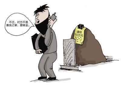 墓园伴侣敲诈骨灰盒谎称黑社偷盗索员工漫画赎金H—图片