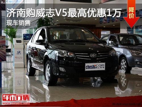 济南/近日,网上车市编辑从济南明华夏利4S店了解到,购威志V5车型最...