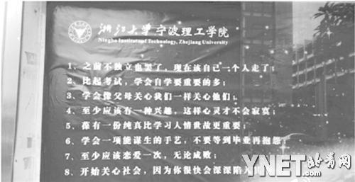 """浙大""""至少恋爱一次""""迎新标语走红"""