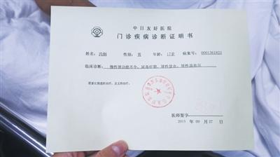 ??_医院对冯炯的病情诊断为尿毒症晚期.新京报记者 黄颖 摄
