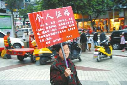 四川达州六旬老人街头举牌帮人征婚(图)图片