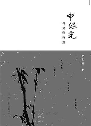 申��\yc��acz-.Ny/cy�l_《申涵光与河朔诗派》李世琦 著三联书店2013年11月