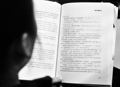 《小时代》一书含有大量的英文对话□本报记者杨玉娟/文吕诚见习记者图片