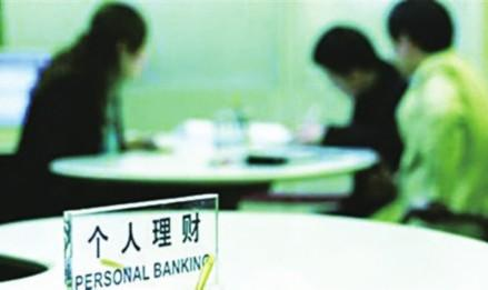 上海银监局出措施规范理财产品销售